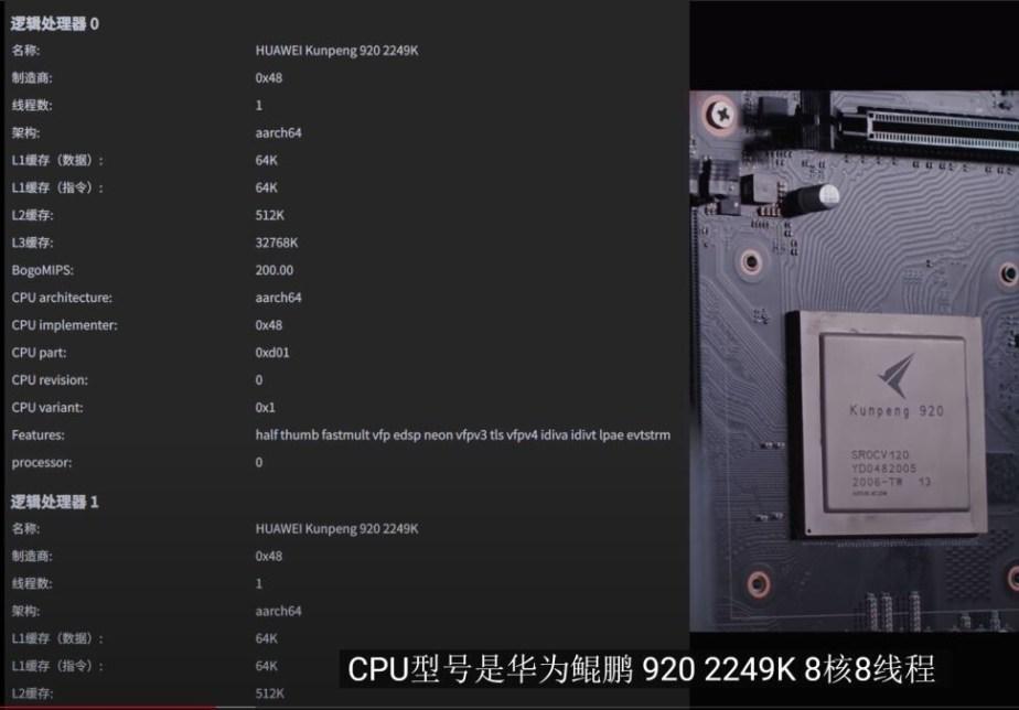 Huawei Desktop-2