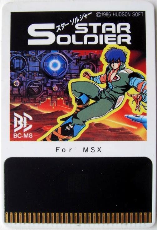 Star Soldier 1986 MSX Hudson Soft Releases