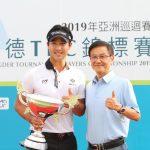 高球週報》仰德TPC錦標賽 張二根奪亞巡首冠