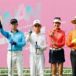 2018 台南女子職業高爾夫公開賽配對賽新聞 | GOLF101