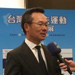 台灣高球運動觀光研討會 集思各界凝聚共識