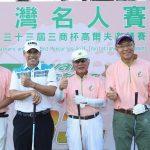 2019台灣名人賽暨第三十三屆三商杯高爾夫邀請賽