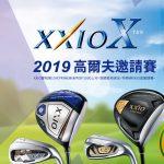 2019 XXIO盃高爾夫邀請賽,邀您一同共襄盛舉