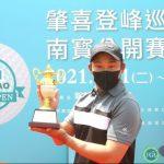 2021肇喜登峰巡迴賽南寳公開賽最終回合 | GOLF101