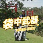 高球小學堂》職業選手謝繼賢的袋中武器