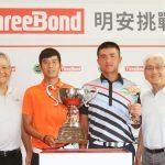 ThreeBond TPGA 明安挑戰賽最終回合 | GOLF101