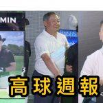 週報》GARMIN全新Z82測距儀 / 廖國智創全方位高球服務平台