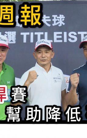 週報》隊際短桿賽冠軍產生 / 謝敏男入選日本名人堂