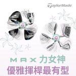 TaylorMade MAX力女神 女性球友限定優惠 | GOLF101