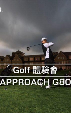 Garmin G80體驗活動 | GOLF101