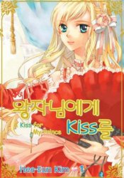 A Kiss for My Prince: Volume 1 Book by Hee-Eun Kim