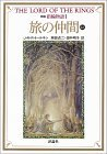 新版指輪物語: 旅の仲間 上1 [Shinpan yubiwa monogatari: Tabi no nakama, jyō 1] (Lord of The Rings #1, 1 of 4)