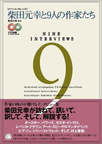 Shibata Motoyuki To 9 Nin No Sakkatachi: Nain Intabyūzu