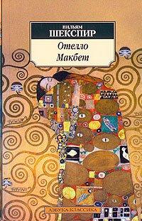 Otello Makbet