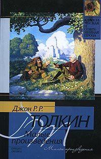 Малые произведения: Джон Р. Р. Толкин. Малые произведения