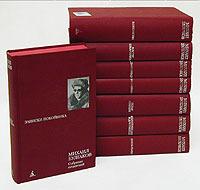 Собрание сочинений в восьми томах