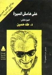 على هامش السيرة - الجزء الثاني Book by طه حسين