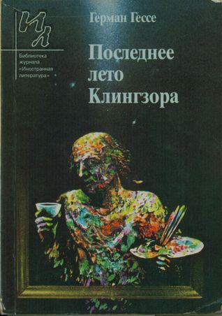 Последнее лето Клингзора (Библиотека журнала Иностранная литература)