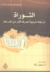 التوراة: ترجمة عربية عمرها أكثر من ألف عام Book by سهيل زكار