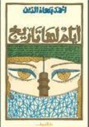 أيام لها تاريخ Book by أحمد بهاء الدين