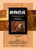 動物農莊 [Dong wu nong zhuang]