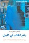 بائع الكتب في كابول