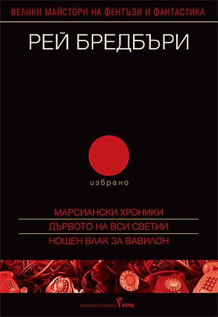 Марсиански хроники/ Дървото на Вси светии/ Нощен влак за Вавилон  (Рей Бредбъри: избрано, #2)