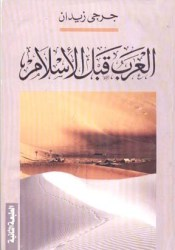 العرب قبل الإسلام Book by جرجي زيدان
