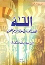 الله: القصد المجرد في معرفة الاسم المفرد Book by أحمد بن عطاء الله السكندري