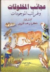 عجائب المخلوقات و غرائب الموجودات Book by Zakariya al-Qazwini
