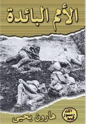 الأمم البائدة Book by Harun Yahya