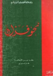 نحو فزان Book by رودولفو غراتسياني