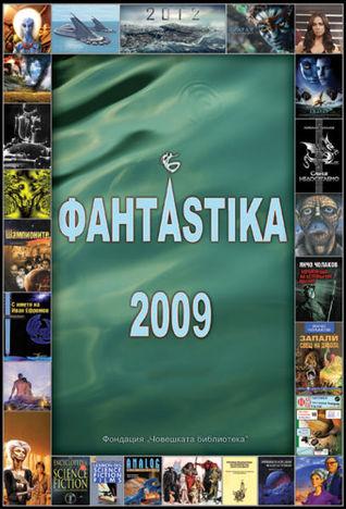 ФантАstika 2009