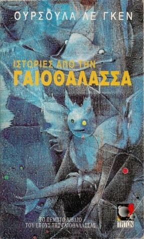 Ιστορίες από τη γαιοθάλασσα (Earthsea Cycle #5)