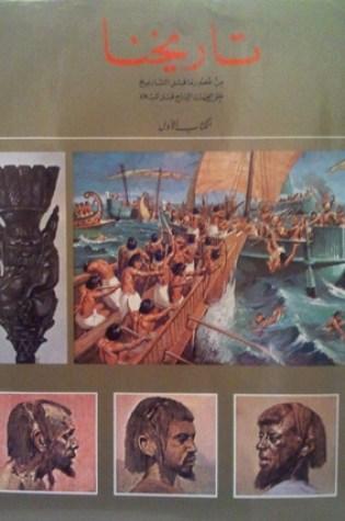 تاريخنا: من عصور ماقبل التاريخ حتى القرن السابع قبل الميلاد PDF Book by الصادق النيهوم PDF ePub