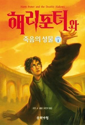 해리 포터와 죽음의 성물 1 (Harry Potter, #7)