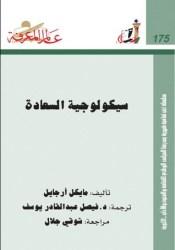 سيكولوجية السعادة Book by Michael Argyle