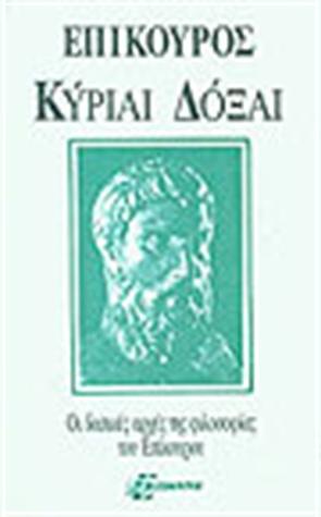 Κύριαι δόξαι: Οι βασικές αρχές της φιλοσοφίας του Επίκουρου