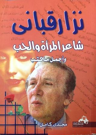 نزار قباني شاعر المرأة و الحب و أجمل ما كتب By نزار قباني
