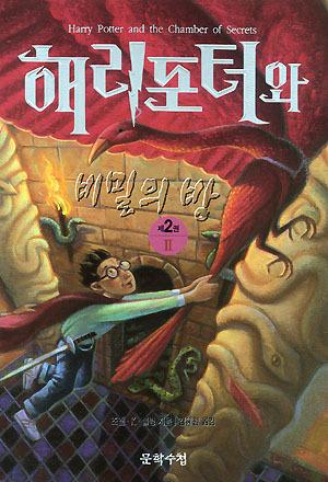 해리 포터와 비밀의 방 2 (Harry Potter #2, part 2 of 2)