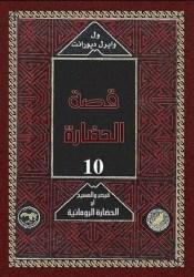 قصة الحضارة: قيصر والمسيح أو الحضارة الرومانية #2 Book by Will Durant