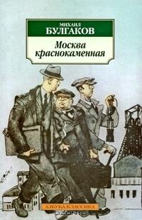 Москва краснокаменная