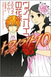 ヴァンパイアの花嫁 (トワイライト, #10)