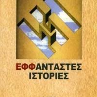 10 Ελληνικά βιβλία  Φαντασίας