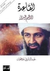 القاعدة التنظيم السري Book by Abdel Bari Atwan