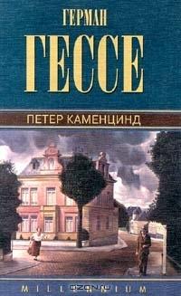 Петер Каменцинд. Под колесами