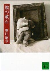 熊の敷石 [Kuma no shikiishi] Book by Toshiyuki Horie