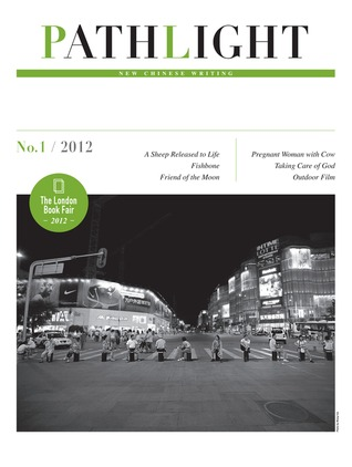 Pathlight: New Chinese Writing (Spring 2012) - The London Book Fair 2012