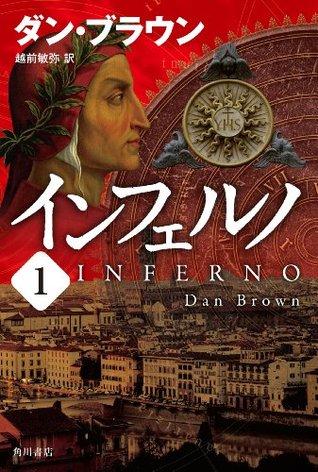 インフェルノ(分冊版)1巻