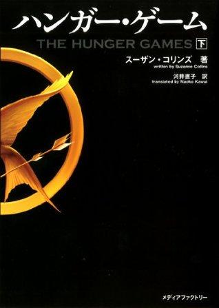 ハンガー・ゲーム(下)